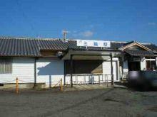 【駅】三輪駅