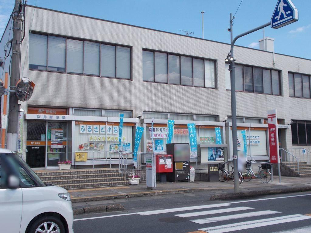 【郵便局】桜井郵便局