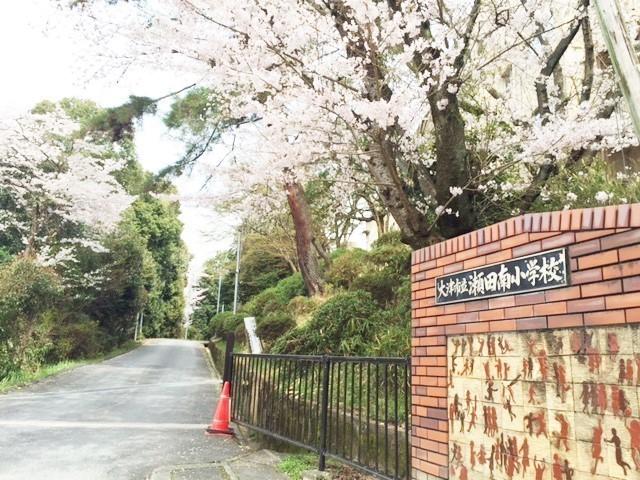 【小学校】瀬田南小学校