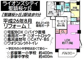 中古マンション 多摩市関戸2丁目 京王線聖蹟桜ヶ丘駅