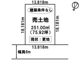 北海道苫小牧市ときわ町4丁目 の売買土地物件詳細はこちら