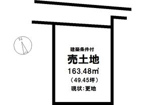 土地 倉敷市中島 駅