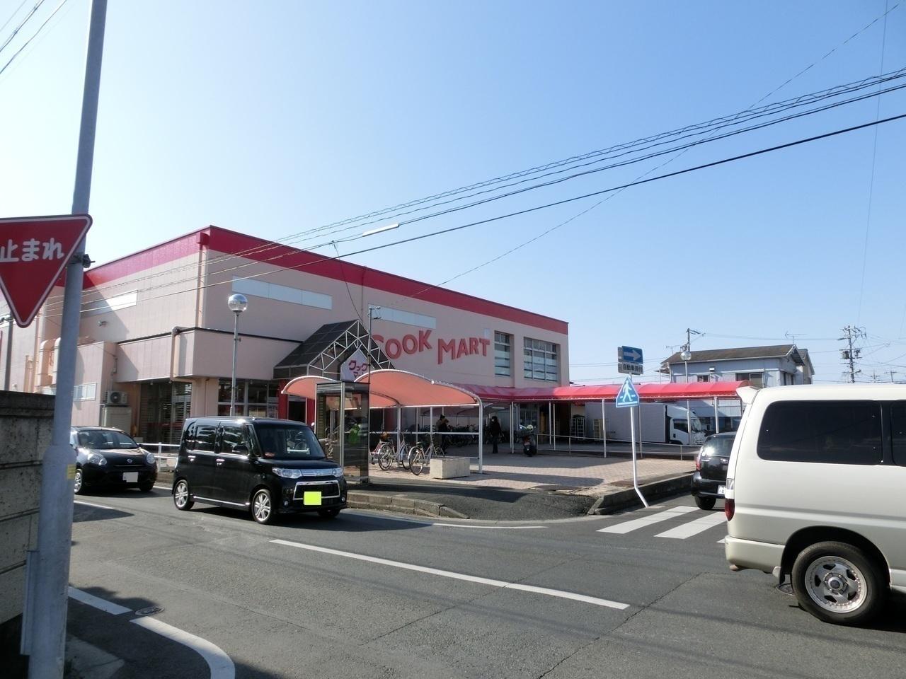 【スーパー】クックマートユーアイ店まで徒歩9分(707m)