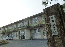 【中学校】苗木中学校