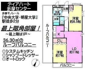 中古マンション 八王子市東中野 多摩モノレール中央大学・明星大学駅