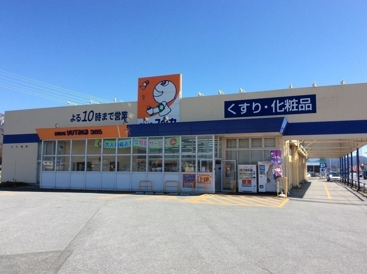 【 ドラッグストア】ドラックユタカ365店