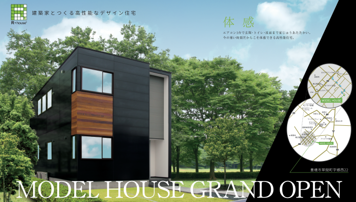 弊社モデルハウスです。※当分譲地10号地に完成済。R+HOUSE豊橋店(オノコムグループ)