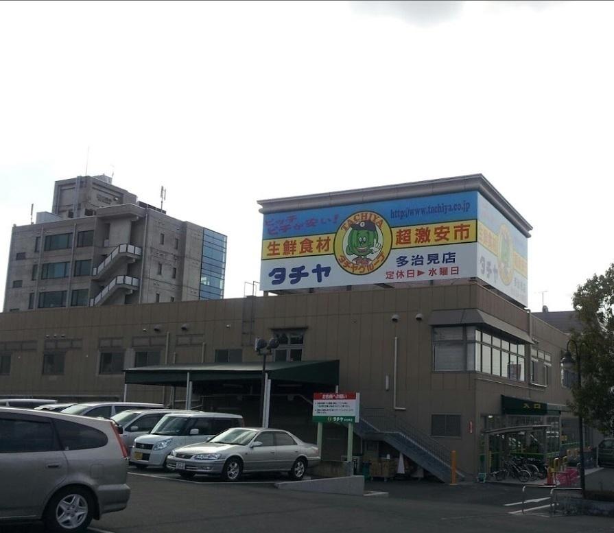 【スーパー】タチヤ多治見店