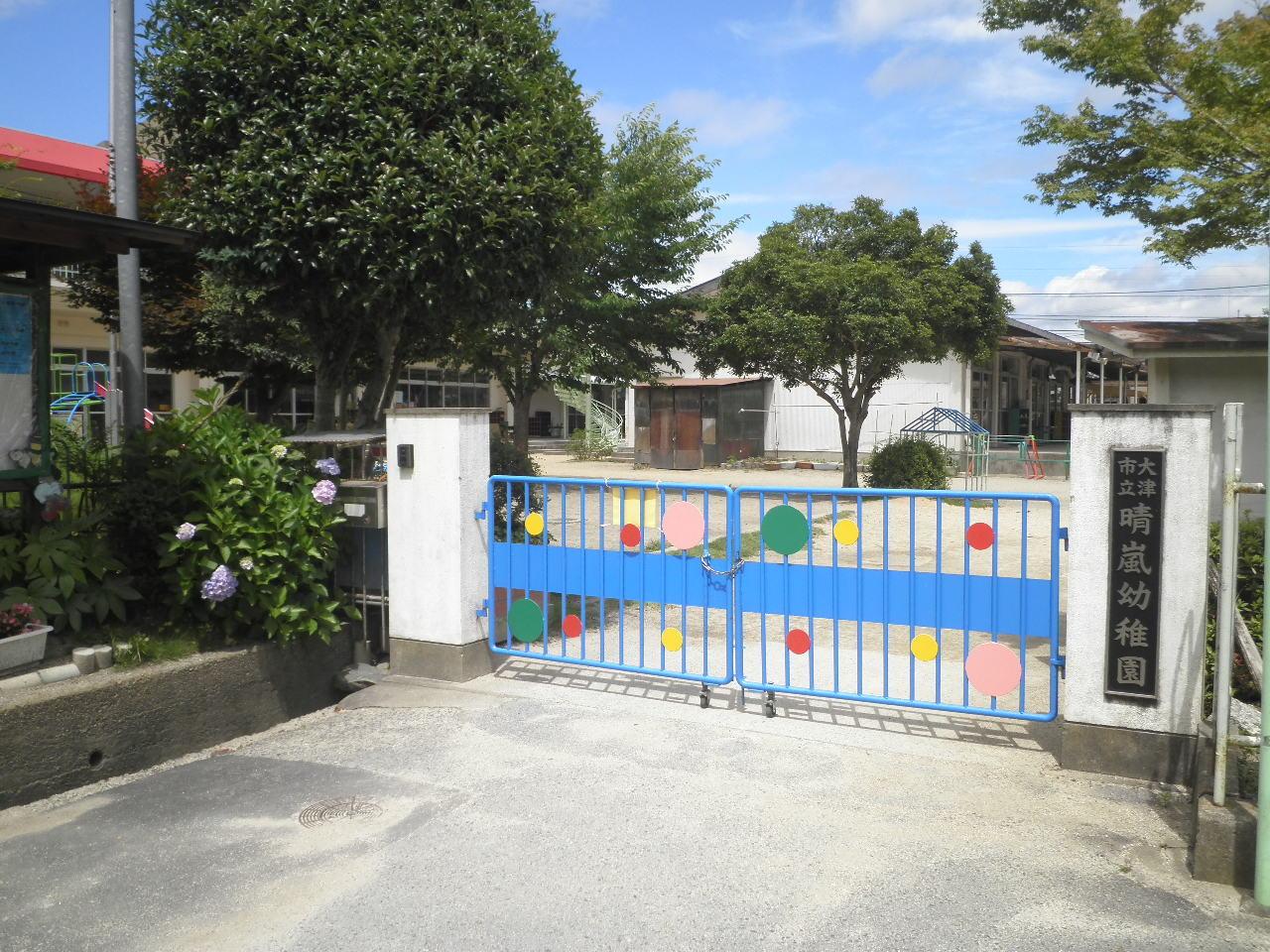 晴嵐幼稚園まで徒歩10分