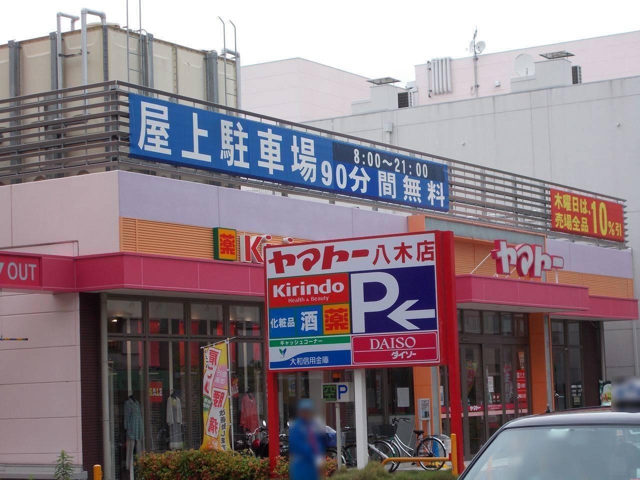 【スーパー】ヤマトー八木店