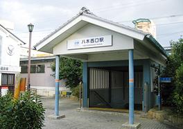 【駅】八木西口駅