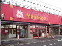 【スーパー】まねき屋八木店
