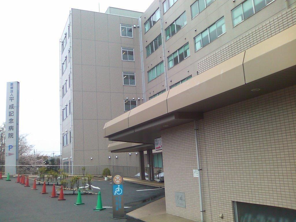 【病院】平成記念病院 (車利用7分)