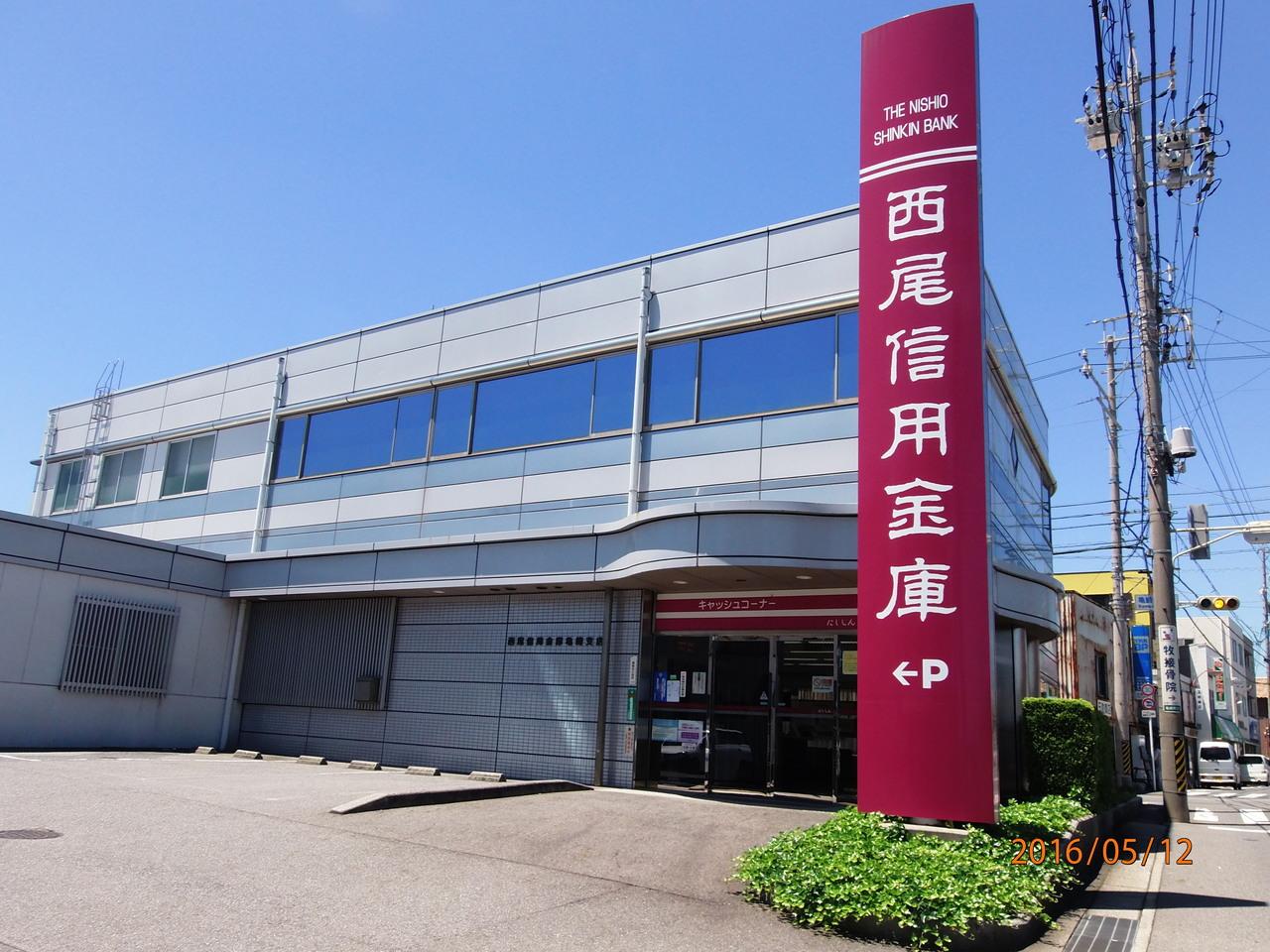 西尾信用金庫 亀崎支店