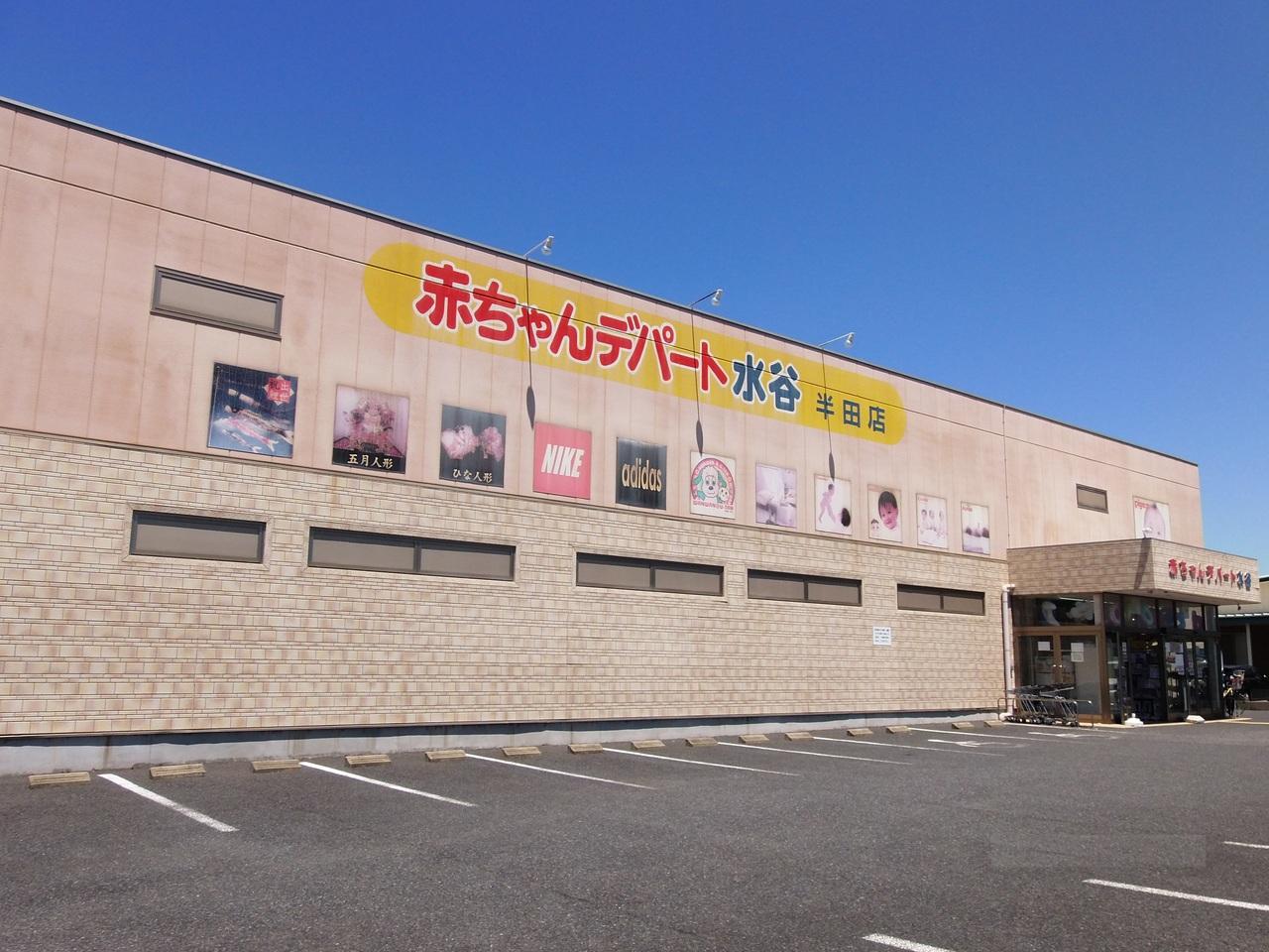 赤ちゃんデパート水谷 半田店