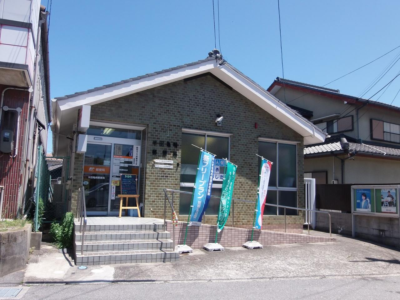 半田亀崎郵便局