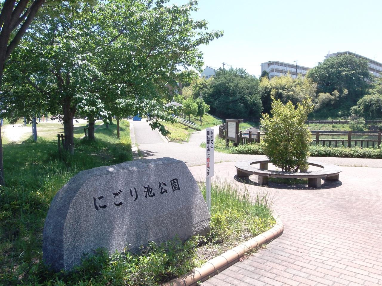 にごり池公園