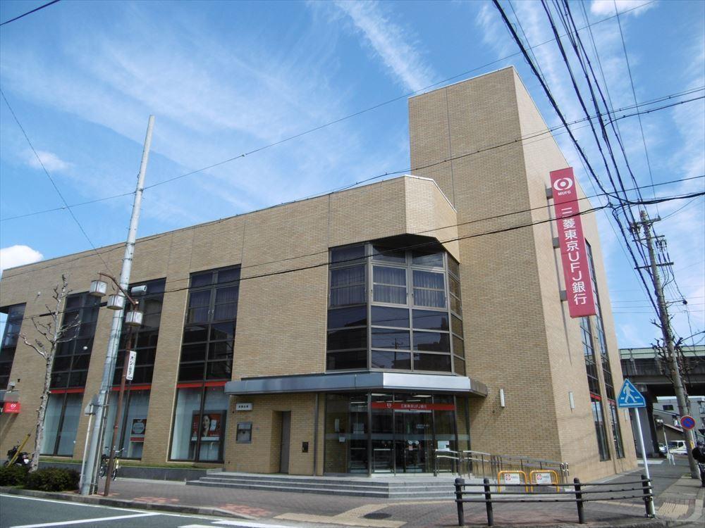 【銀行】三菱東京UFJ銀行 内田橋店
