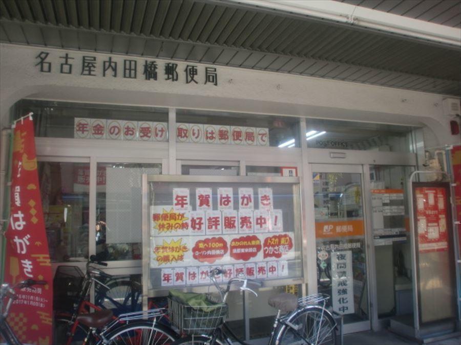 【郵便局】名古屋内田橋局