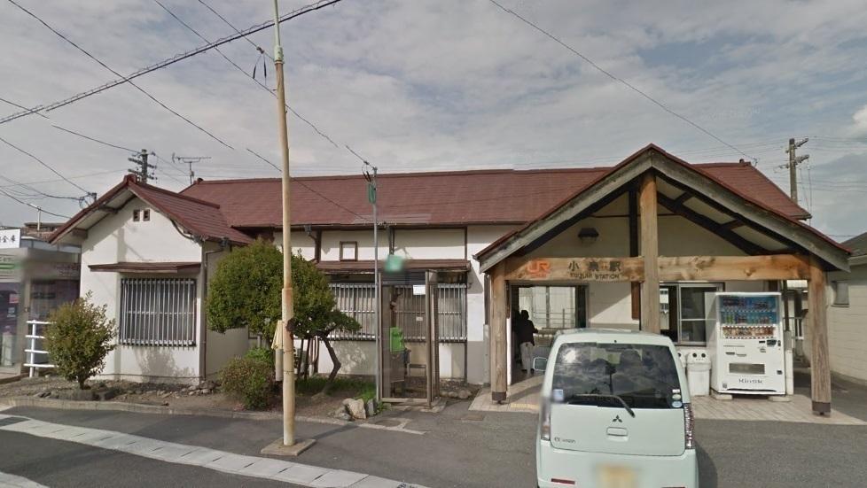 【駅】小泉駅