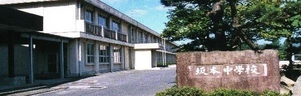 【中学校】坂本中学校