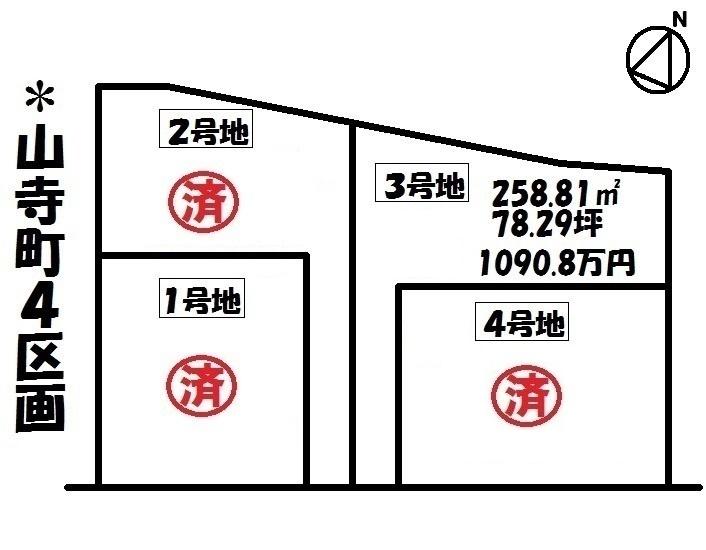 【区画図】 全4区画・南東向き・建築条件なし・土地約78坪・現況更地・志津小学校まで徒歩17分(約1310m)