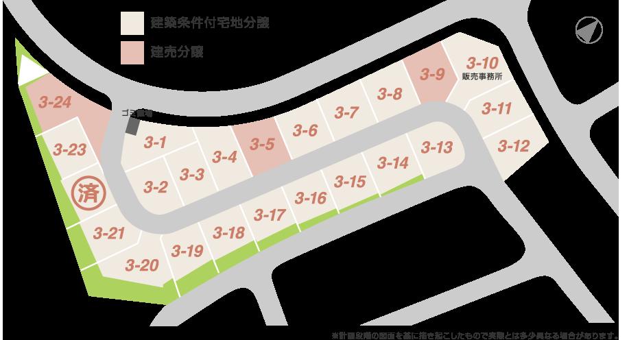 分譲地区画割りです。前23区画です。当物件は3-3になります。