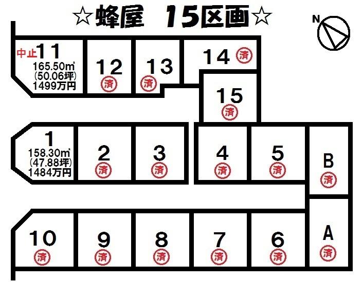 【区画図】 角地・全15区画・土地約47坪・現況更地・JR手原駅まで徒歩8分