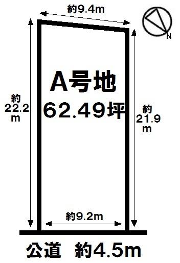 【区画図】 土地面積 62.49坪 現況渡し(建築条件なし)