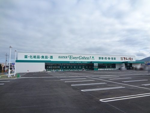 【スーパー】エバーグリーン橿原膳夫店
