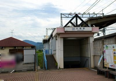 【駅】大福駅