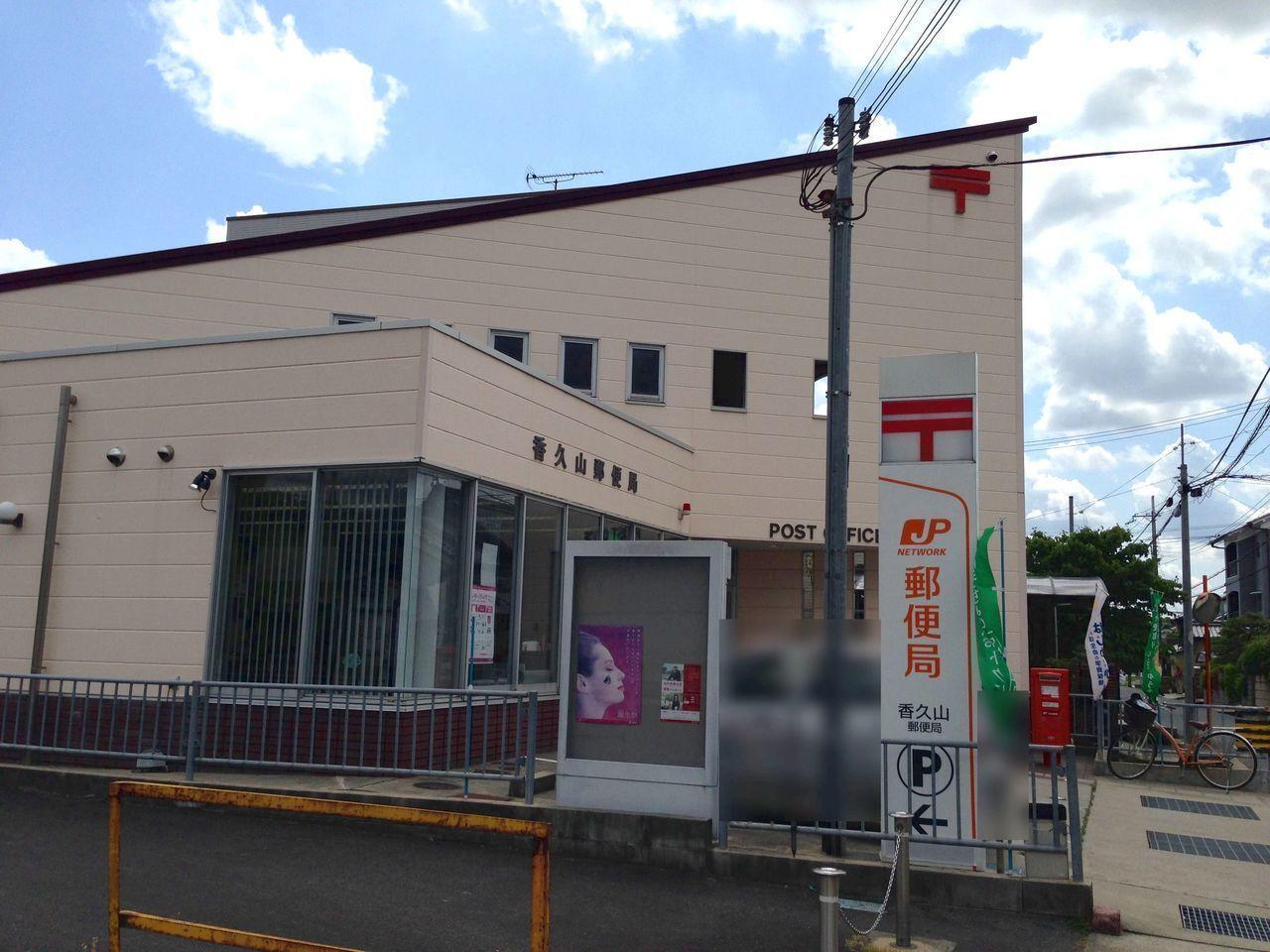 【郵便局】香久山郵便局