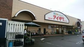 スーパーアイザワまで720m(徒歩9分)