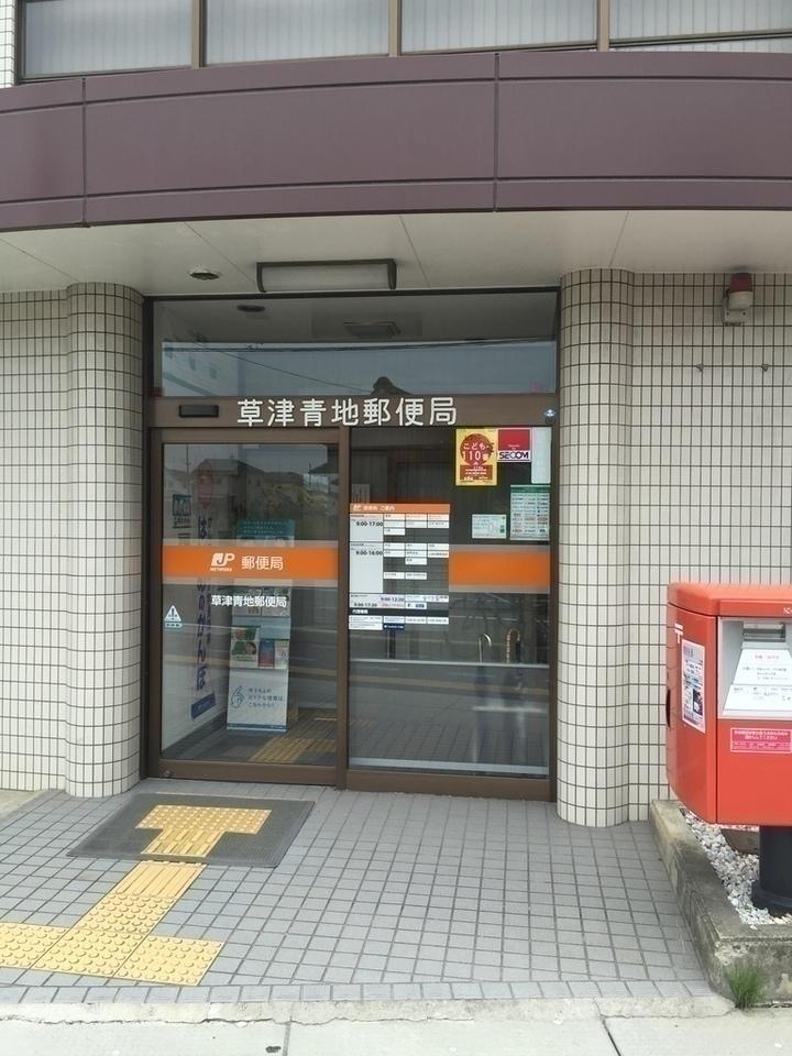 【郵便局】草津青地郵便局