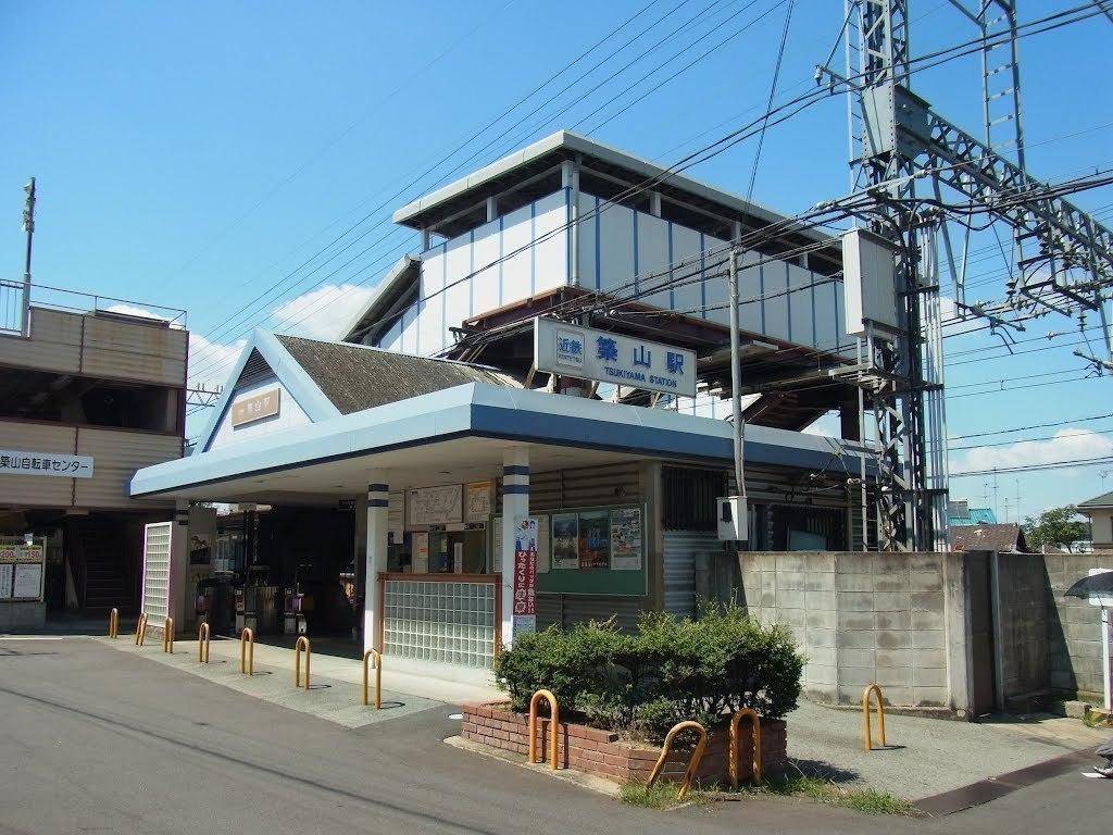 【駅】築山駅