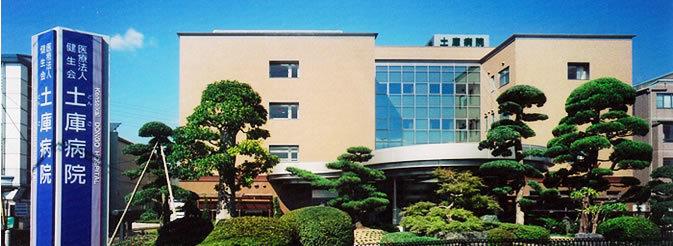 【病院】土庫病院 (車利用8分)