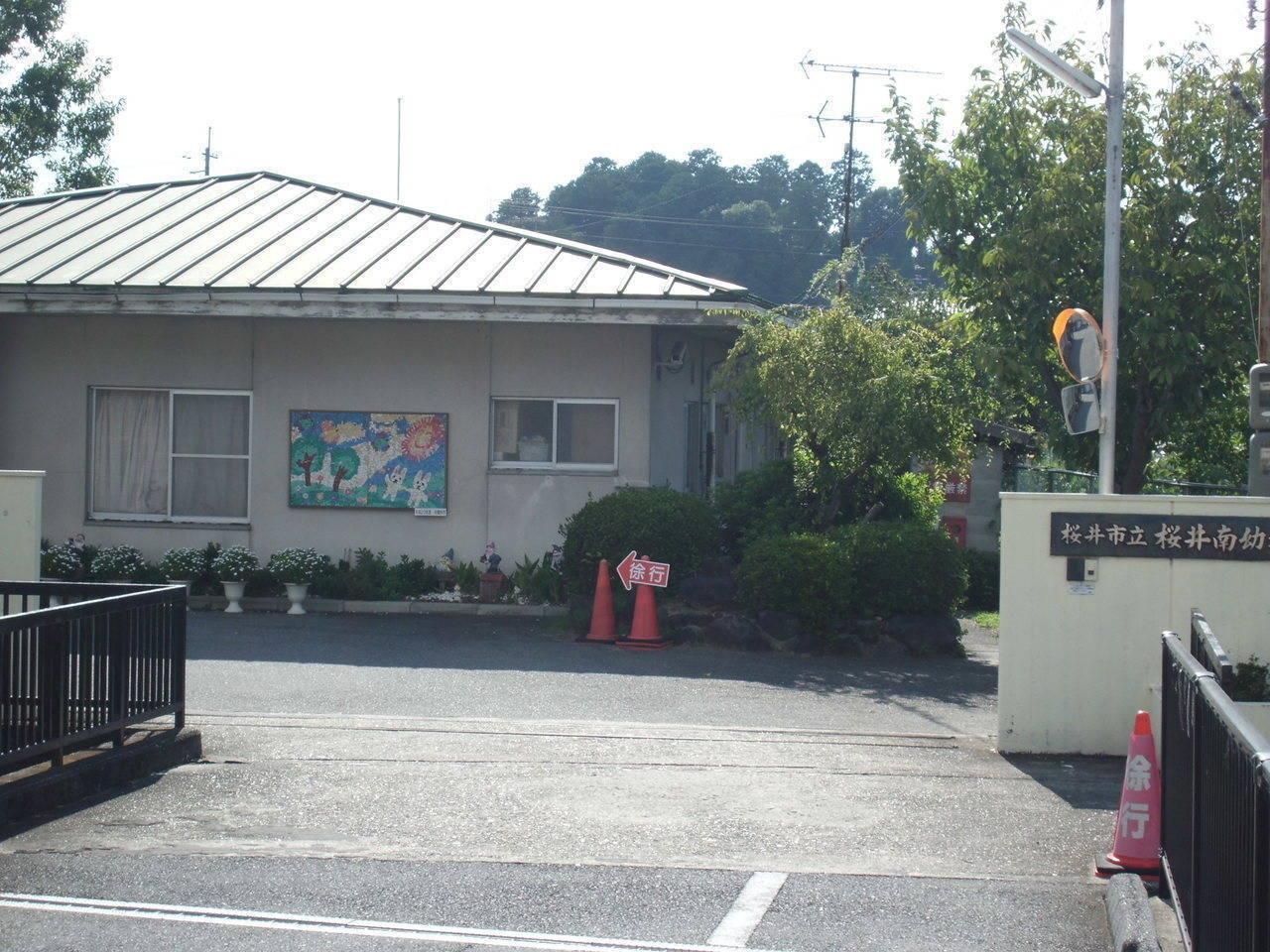 【幼稚園・保育園】桜井南幼稚園
