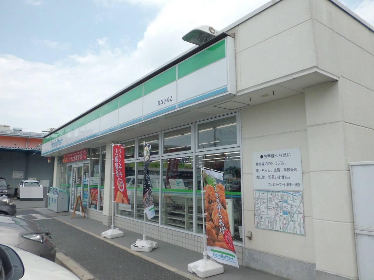 【コンビニ】ファミリーマート栗東小柿店