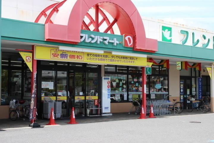 【スーパー】フレンドマート小柿店