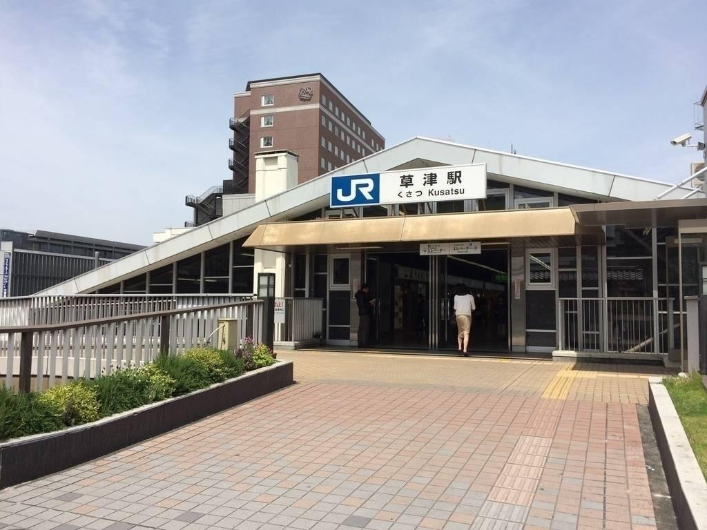 【駅】JR草津駅