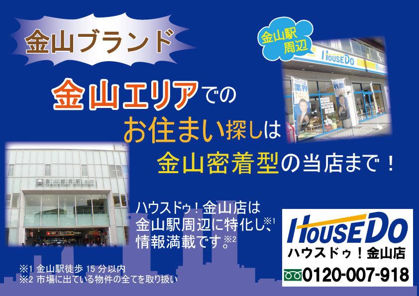 金山駅すぐです。 お気軽にご来店ください。