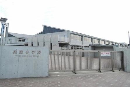 兵庫小学校