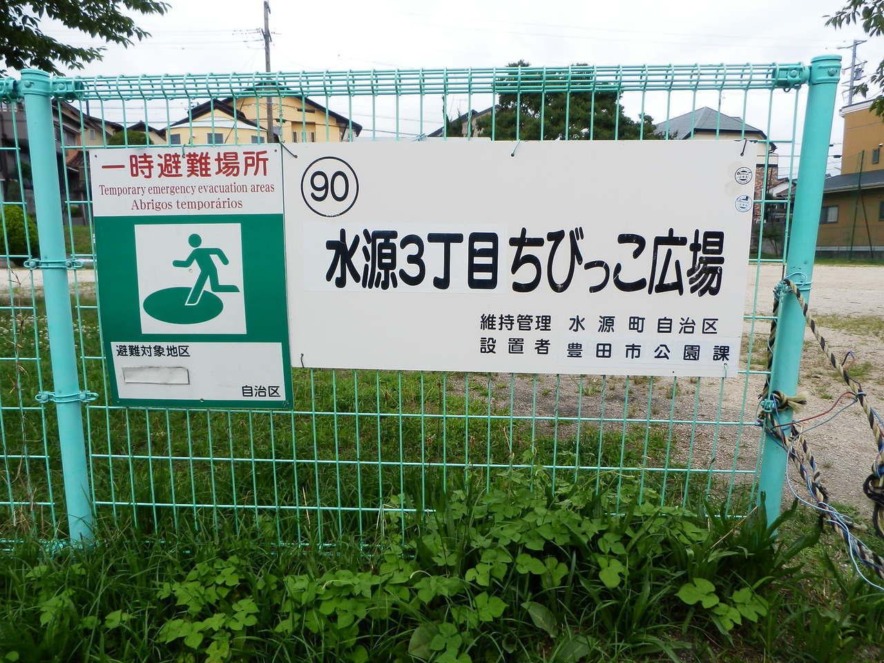 【公園】水源3丁目ちびっこ広場