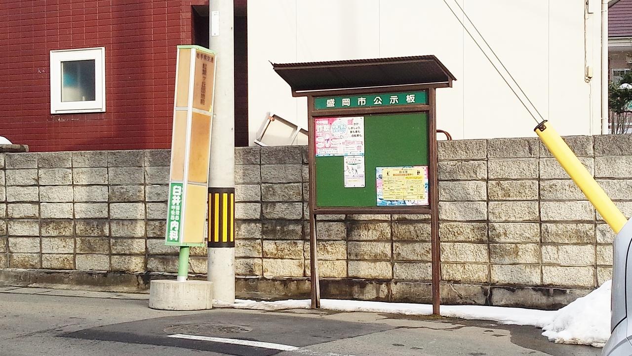 交通:県交通 紅葉ヶ丘団地バス停 徒歩4分