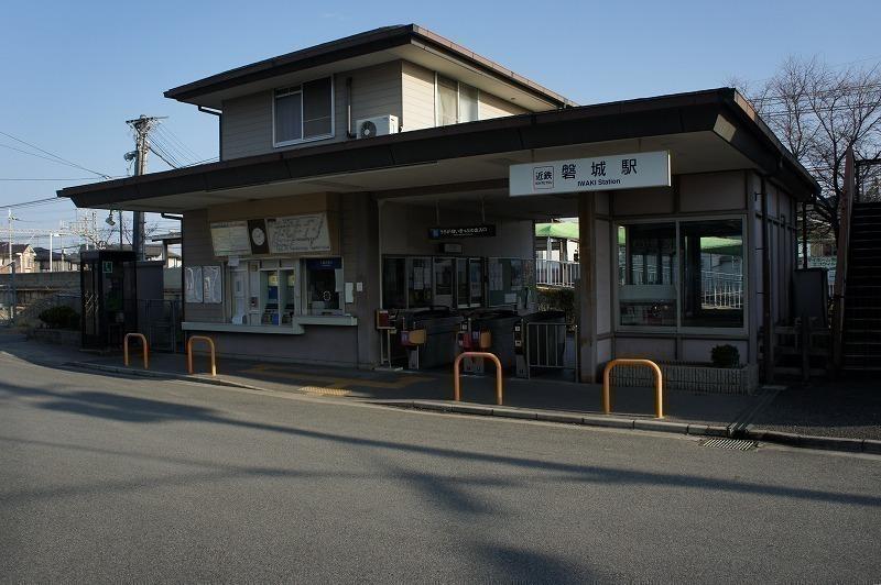 【駅】近鉄磐城駅