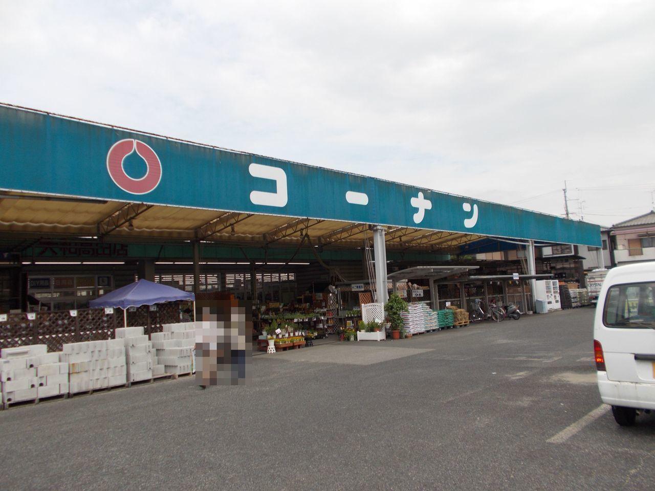 【ホームセンター】コーナン大和高田店