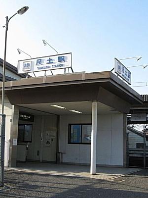 【駅】近鉄尺土駅