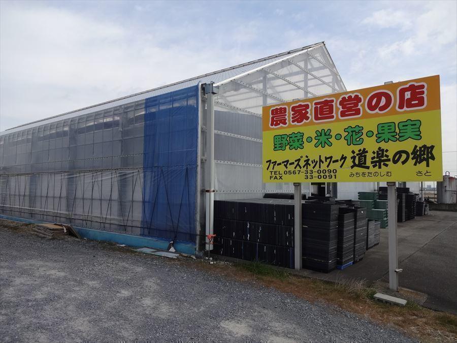 【近隣写真】お米とお野菜とお花の直売所です。新鮮なお米とお野菜が買えます!