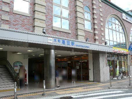 【駅】大和高田駅