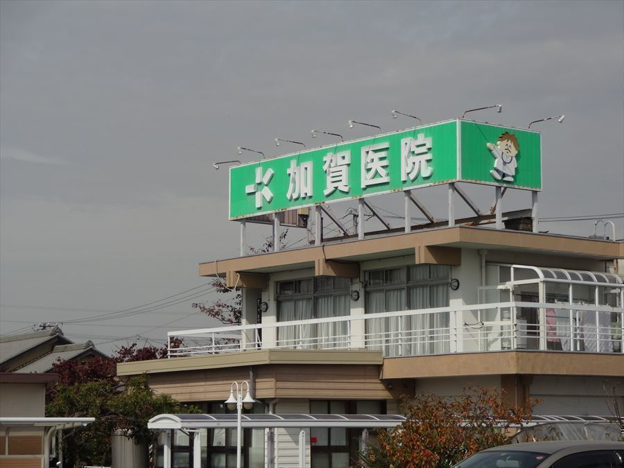 【病院】加賀医院